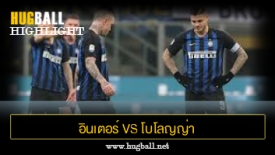 ไฮไลท์ฟุตบอล อินเตอร์ มิลาน 0-1 โบโลญญ่า