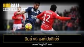 ไฮไลท์ฟุตบอล นีมส์ 1-1 มงต์เปลลิเย่ร์