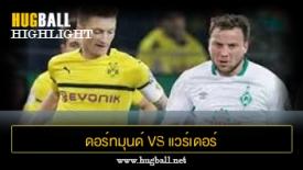 ไฮไลท์ฟุตบอล ดอร์ทมุนด์ 3-3 (5-7) แวร์เดอร์ เบรเมน