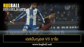 ไฮไลท์ฟุตบอล เอสปันญ่อล 2-1 ราโย บาเยกาโน่