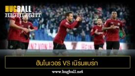ไฮไลท์ฟุตบอล ฮันโนเวอร์ 96 2-0 เนิร์นแบร์ก