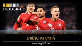 ไฮไลท์ฟุตบอล บาเยิร์น มิวนิค 3-1 ชาลเก้ 04