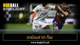 ไฮไลท์ฟุตบอล อาเมียงส์ 1-0 ก็อง