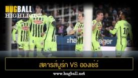 ไฮไลท์ฟุตบอล สตารส์บูร์ก 1-2 อองเช่ร์