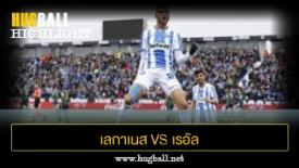 ไฮไลท์ฟุตบอล เลกาเนส 3-0 เรอัล เบติส