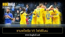 ไฮไลท์ฟุตบอล ซามพ์โดเรีย 0-1 โฟรซิโนเน่