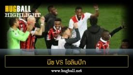 ไฮไลท์ฟุตบอล นีซ 1-0 โอลิมปิก ลียง