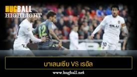 ไฮไลท์ฟุตบอล บาเลนเซีย 0-0 เรอัล โซเซียดาด