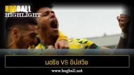 ไฮไลท์ฟุตบอล นอริช ซิตี้ 3-0 อิปสวิช ทาวน์