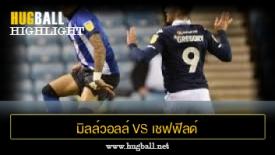 ไฮไลท์ฟุตบอล มิลล์วอลล์ 0-0 เชฟฟิลด์ เว้นส์เดย์