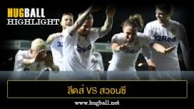 ไฮไลท์ฟุตบอล ลีดส์ ยูไนเต็ด 2-1 สวอนซี ซิตี้