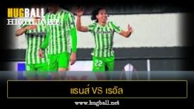 ไฮไลท์ฟุตบอล แรนส์ 3-3 เรอัล เบติส