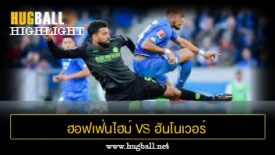 ไฮไลท์ฟุตบอล ฮอฟเฟ่นไฮม์ 3-0 ฮันโนเวอร์ 96