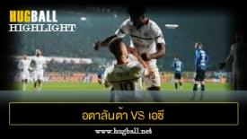 ไฮไลท์ฟุตบอล อตาลันต้า 1-3 เอซี มิลาน