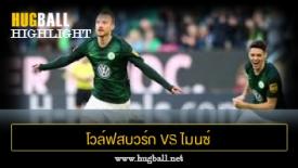 ไฮไลท์ฟุตบอล โวล์ฟสบวร์ก 3-0 ไมนซ์ 05
