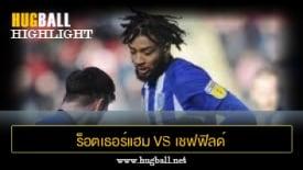 ไฮไลท์ฟุตบอล ร็อตเธอร์แฮม ยูไนเต็ด vs เชฟฟิลด์ เว้นส์เดย์