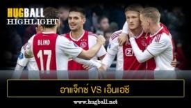 ไฮไลท์ฟุตบอล อาแจ็กซ์ อัมสเตอร์ดัม 5-0 เอ็นเอซี เบรด้า