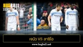 ไฮไลท์ฟุตบอล เจนัว 2-1 ลาซิโอ