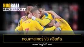 ไฮไลท์ฟุตบอล ดอนคาสเตอร์ โรเวอร์ส 0-2 คริสตัล พาเลซ