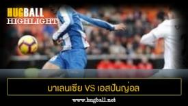 ไฮไลท์ฟุตบอล บาเลนเซีย 0-0 เอสปันญ่อล