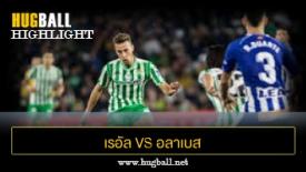 ไฮไลท์ฟุตบอล เรอัล เบติส 1-1 อลาเบส