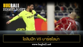 ไฮไลท์ฟุตบอล โอลิมปิก ลียง 0-0 บาร์เซโลน่า
