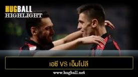 ไฮไลท์ฟุตบอล เอซี มิลาน 3-0 เอ็มโปลี