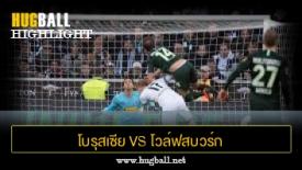 ไฮไลท์ฟุตบอล โบรุสเซีย มึนเช่นกลัดบัค 0-3 โวล์ฟสบวร์ก