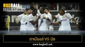 ไฮไลท์ฟุตบอล อาเมียงส์ 1-0 นีซ