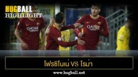 ไฮไลท์ฟุตบอล โฟรซิโนเน่ 2-3 โรม่า