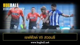 ไฮไลท์ฟุตบอล เชฟฟิลด์ เว้นส์เดย์ 3-1 สวอนซี ซิตี้