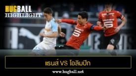 ไฮไลท์ฟุตบอล แรนส์ 1-1 โอลิมปิก มาร์กเซย