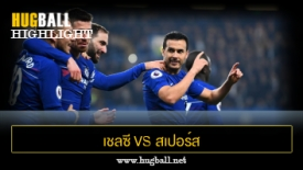 ไฮไลท์ฟุตบอล เชลซี 2-0 สเปอร์ส