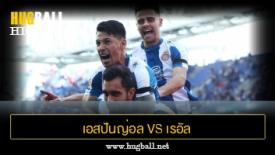 ไฮไลท์ฟุตบอล เอสปันญ่อล 3-1 เรอัล บายาโดลิด