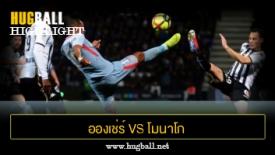 ไฮไลท์ฟุตบอล อองเช่ร์ 2-2 โมนาโก