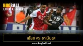 ไฮไลท์ฟุตบอล แร็งส์ 2-2 อาเมียงส์