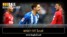ไฮไลท์ฟุตบอล แฮร์ธ่า เบอร์ลิน 2-1 ไมนซ์ 05