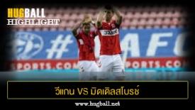 ไฮไลท์ฟุตบอล วีแกน แอธเลติก 0-0 มิดเดิลสโบรช์