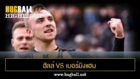 ไฮไลท์ฟุตบอล ฮัลล์ ซิตี้ 2-0 เบอร์มิงแฮม