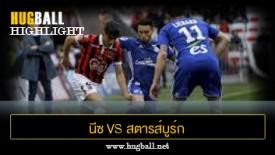 ไฮไลท์ฟุตบอล นีซ 1-0 สตารส์บูร์ก