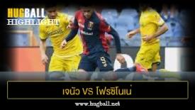 ไฮไลท์ฟุตบอล เจนัว 0-0 โฟรซิโนเน่