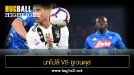 ไฮไลท์ฟุตบอล นาโปลี 1-2 ยูเวนตุส