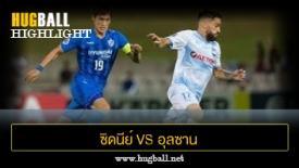 ไฮไลท์ฟุตบอล ซิดนีย์ เอฟซี 0-0 อุลซาน ฮุนได โฮรางอี
