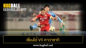 ไฮไลท์ฟุตบอล เซี่ยงไฮ้ อีสต์ เอเชีย เอฟซี 1-0 คาวาซากิ ฟรอนตาเล่
