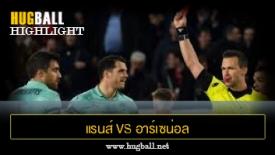ไฮไลท์ฟุตบอล แรนส์ 3-1 อาร์เซน่อล