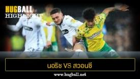 ไฮไลท์ฟุตบอล นอริช ซิตี้ 1-0 สวอนซี ซิตี้