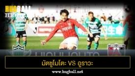 ไฮไลท์ฟุตบอล มัตซูโมโตะ ยามากะ 0-1 อูราวะ เรด ไดมอนส์