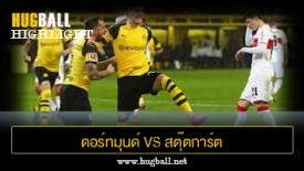 ไฮไลท์ฟุตบอล ดอร์ทมุนด์ 3-1 สตุ๊ตการ์ต