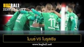 ไฮไลท์ฟุตบอล ไมนซ์ 05 0-1 โบรุสเซีย มึนเช่นกลัดบัค