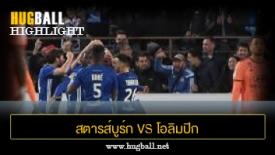 ไฮไลท์ฟุตบอล สตารส์บูร์ก 2-2 โอลิมปิก ลียง